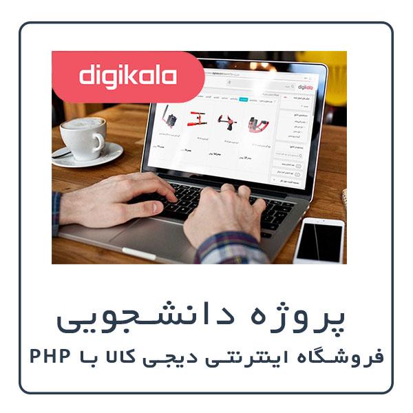 پروژه دانشجویی سایت دیجی کالا