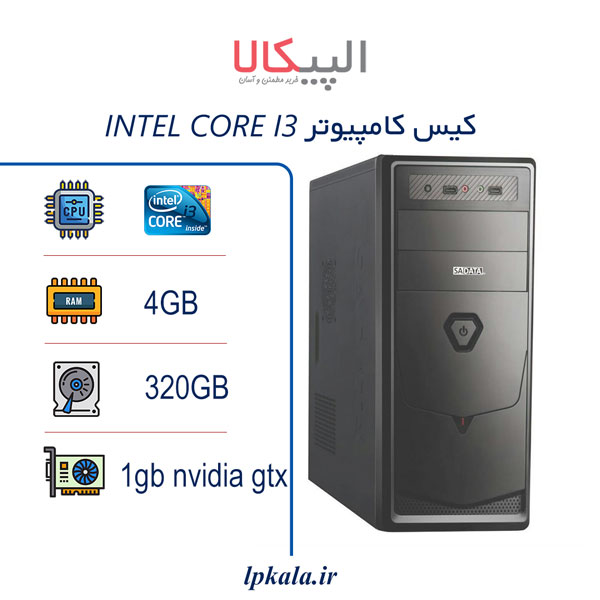 کیس استوک core i3