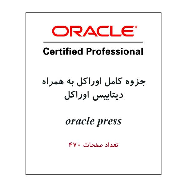 جزوه اوراکلoracle ocp oracle9 database
